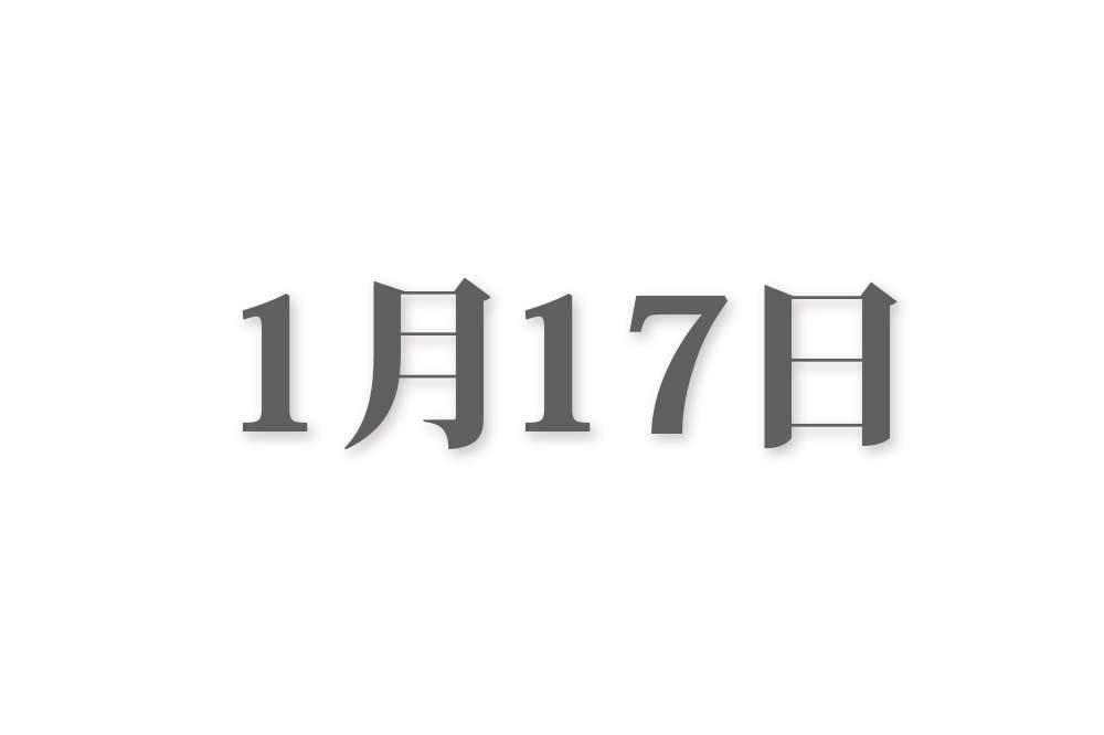 1月17日と言えば? 行事・出来事・記念日|今日の言葉・誕生花・石・星|総まとめ