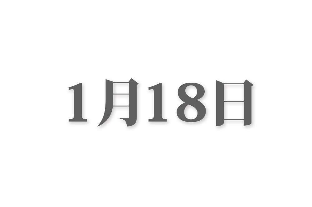 1月18日と言えば? 行事・出来事・記念日|今日の言葉・誕生花・石・星|総まとめ