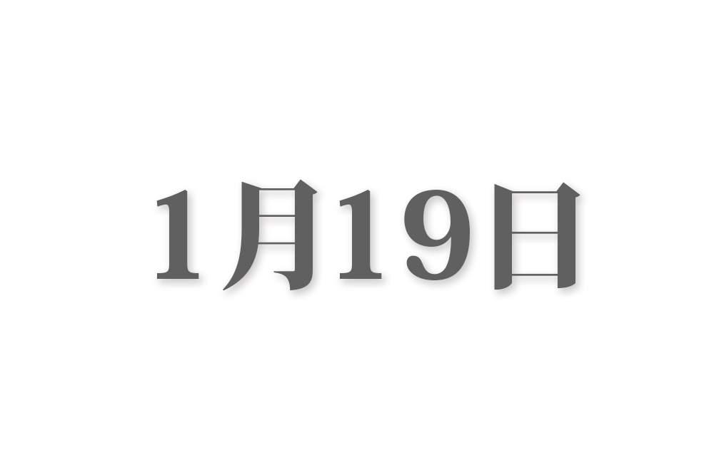 1月19日と言えば? 行事・出来事・記念日|今日の言葉・誕生花・石・星|総まとめ