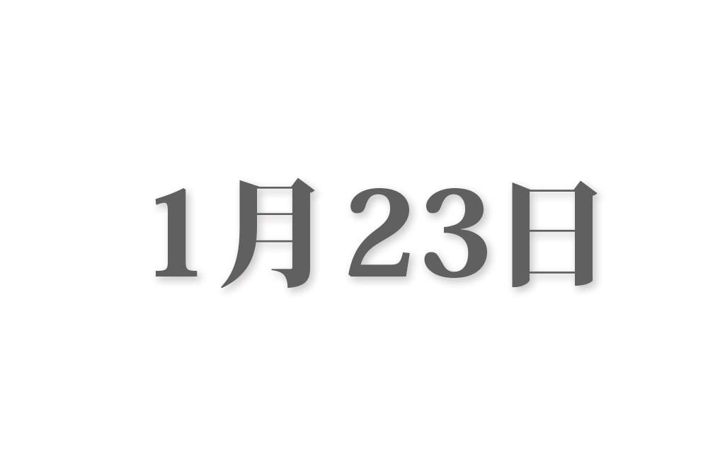 1月23日と言えば? 行事・出来事・記念日|今日の言葉・誕生花・石・星|総まとめ