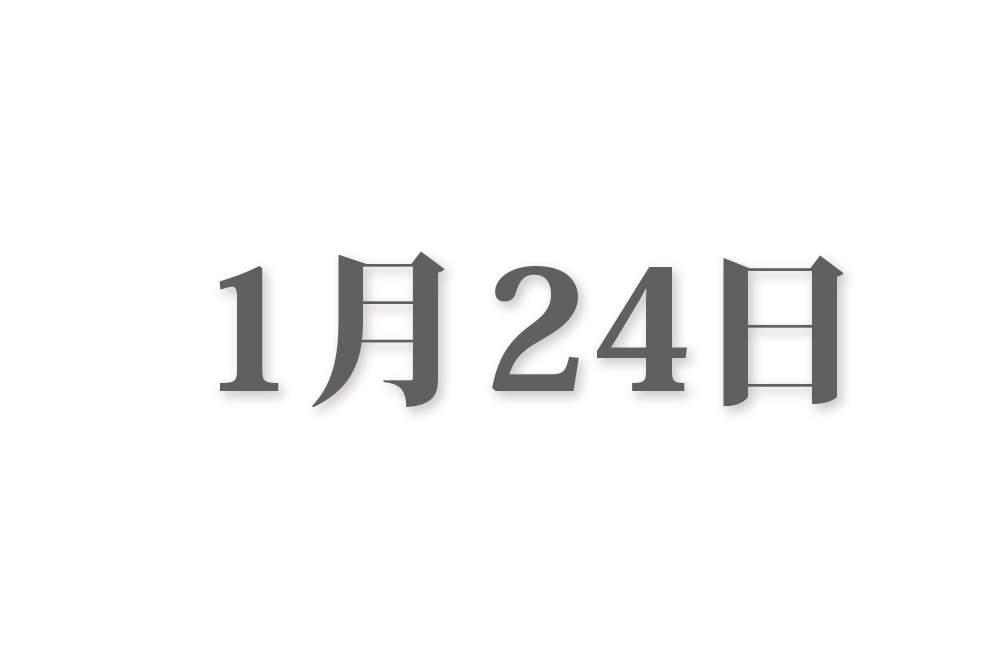 1月24日と言えば? 行事・出来事・記念日|今日の言葉・誕生花・石・星|総まとめ