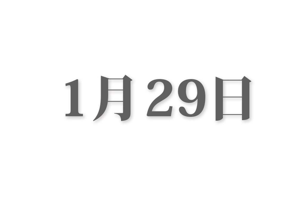 1月29日と言えば? 行事・出来事・記念日|今日の言葉・誕生花・石・星|総まとめ
