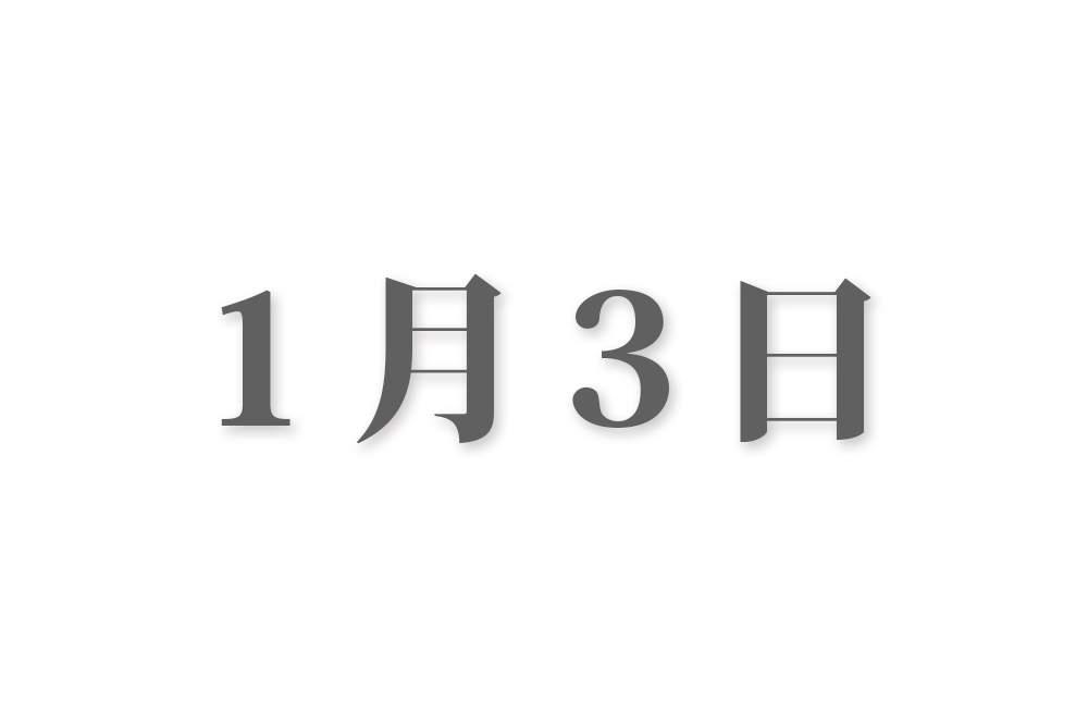 1月3日と言えば? 行事・出来事・記念日 今日の言葉・誕生花・石・星 総まとめ