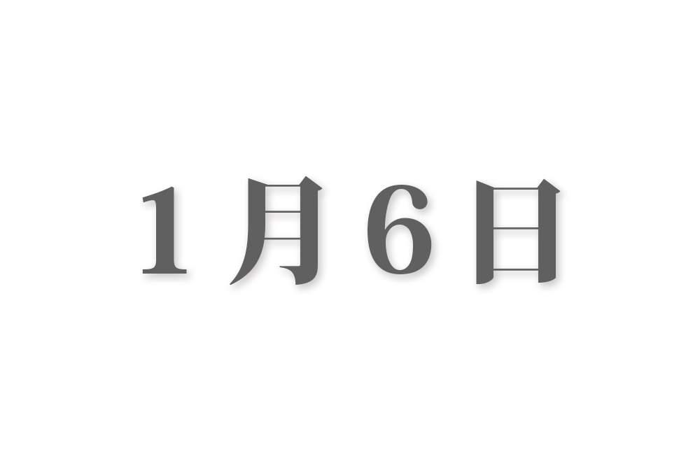 1月6日と言えば? 行事・出来事・記念日|今日の言葉・誕生花・石・星|総まとめ