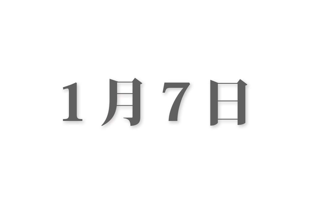 1月7日と言えば? 行事・出来事・記念日|今日の言葉・誕生花・石・星|総まとめ