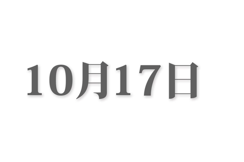 10月17日と言えば? 行事・出来事・記念日|今日の言葉・誕生花・石・星|総まとめ