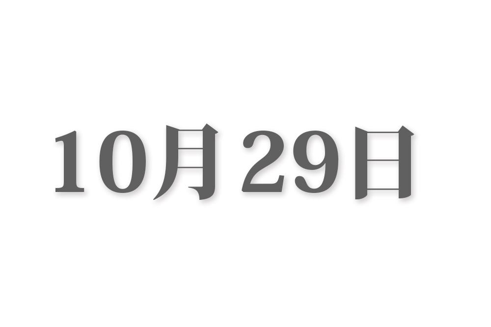 10月29日と言えば? 行事・出来事・記念日|今日の言葉・誕生花・石・星|総まとめ