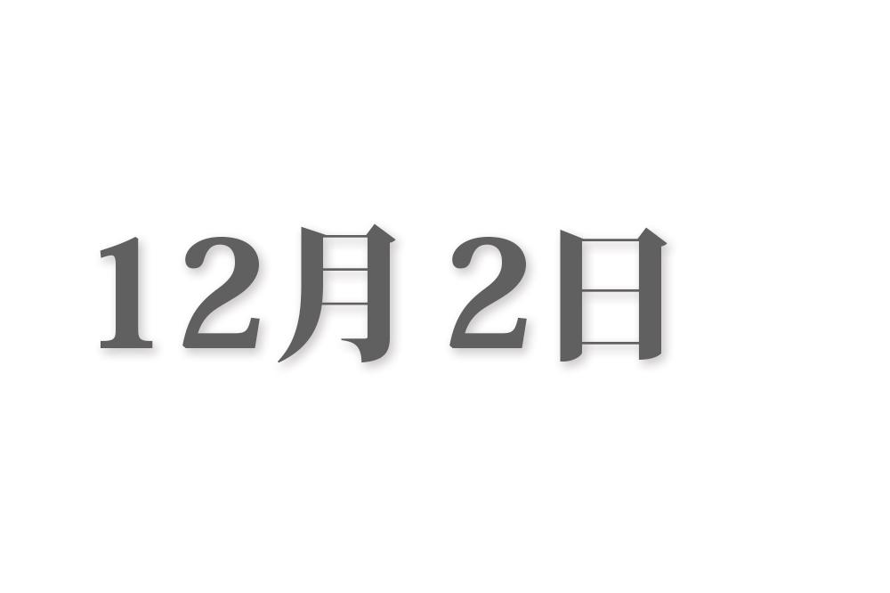 12月2日と言えば? 行事・出来事・記念日|今日の言葉・誕生花・石・星|総まとめ