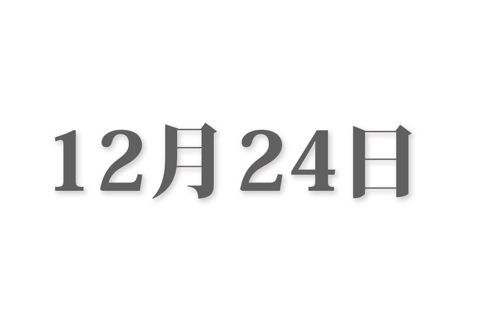 12月24日と言えば? 行事・出来事・記念日|今日の言葉・誕生花・石・星|総まとめ