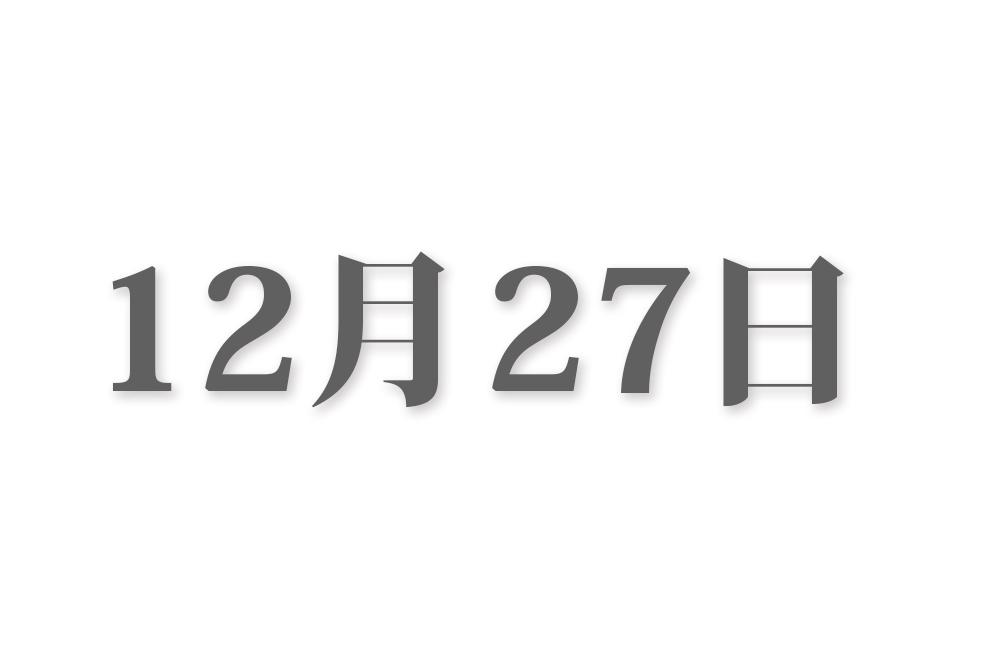 12月27日と言えば? 行事・出来事・記念日|今日の言葉・誕生花・石・星|総まとめ