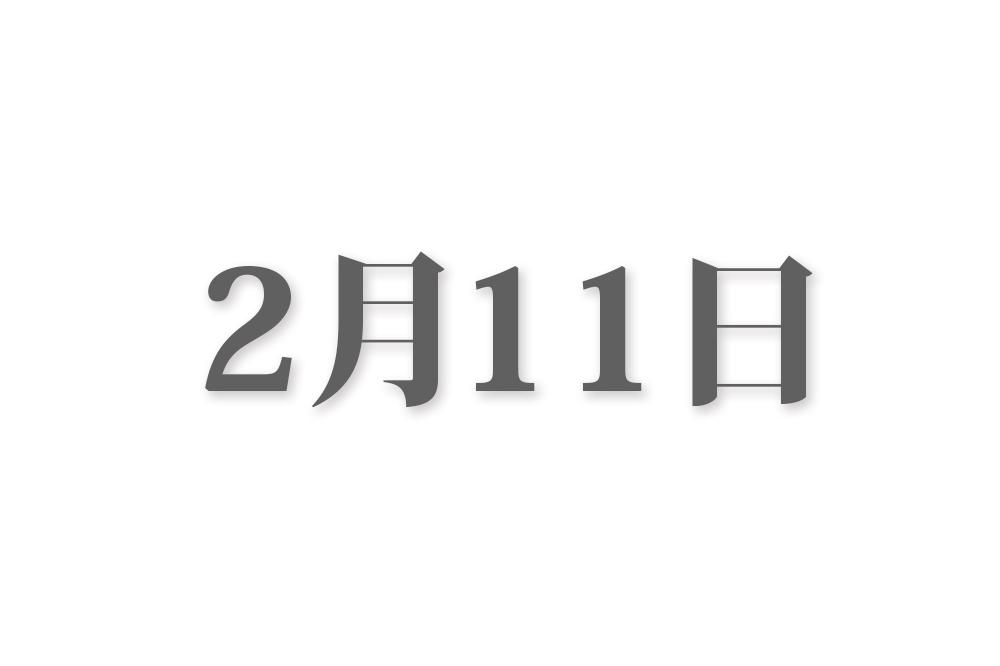 2月11日と言えば? 行事・出来事・記念日|今日の言葉・誕生花・石・星|総まとめ