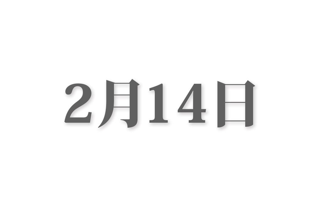 2月14日と言えば? 行事・出来事・記念日|今日の言葉・誕生花・石・星|総まとめ