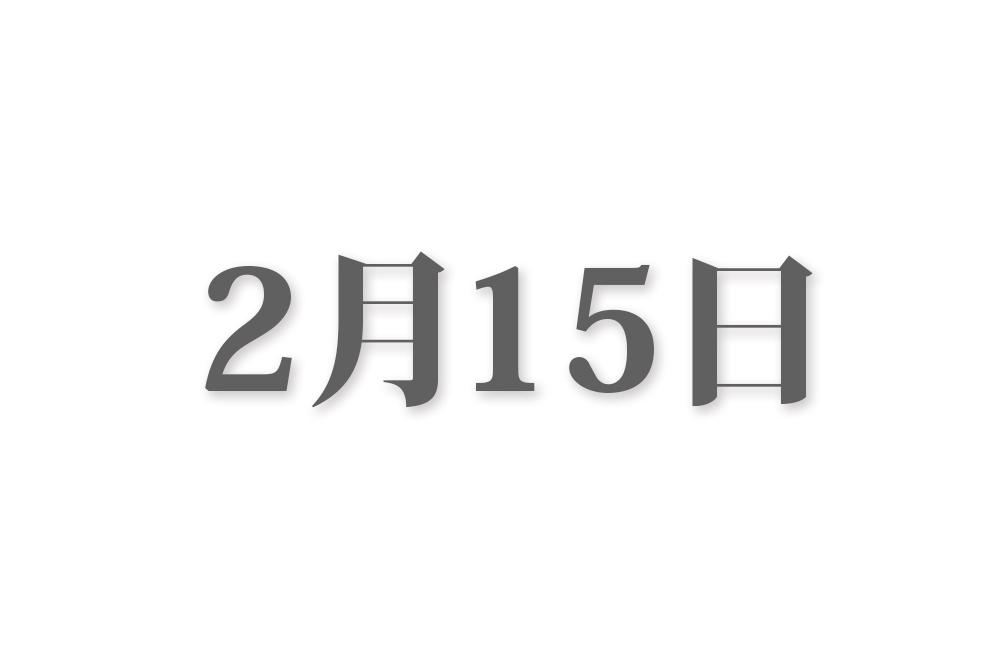 2月15日と言えば? 行事・出来事・記念日|今日の言葉・誕生花・石・星|総まとめ