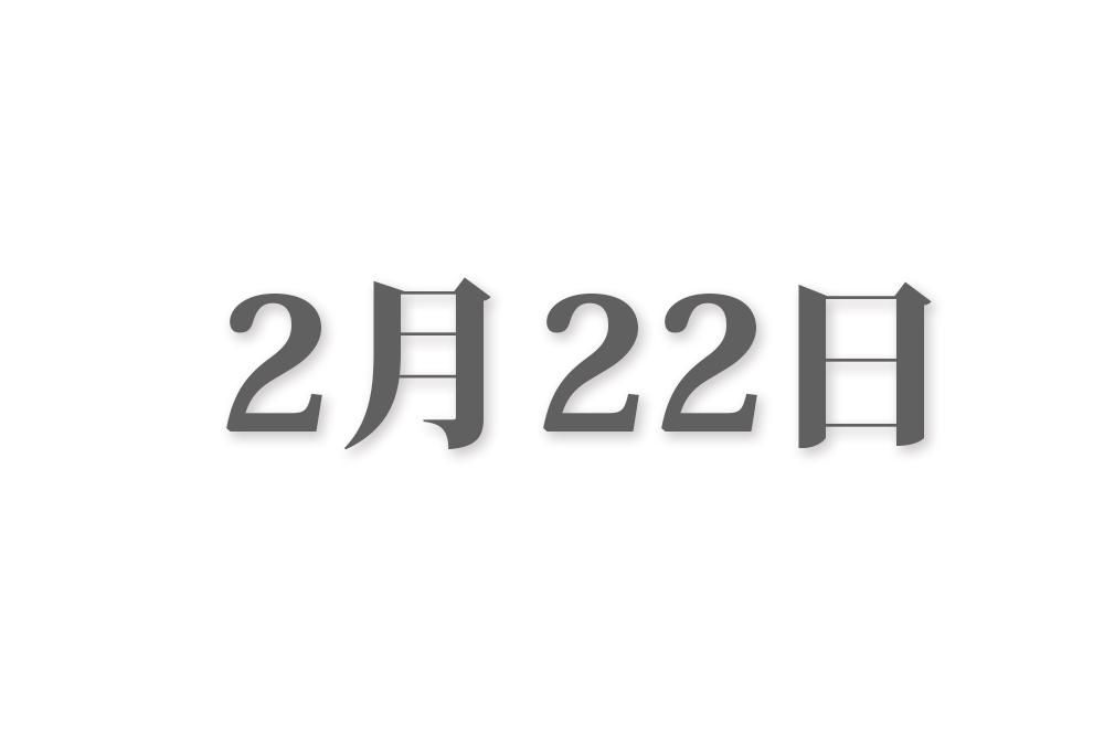 2月22日と言えば? 行事・出来事・記念日|今日の言葉・誕生花・石・星|総まとめ