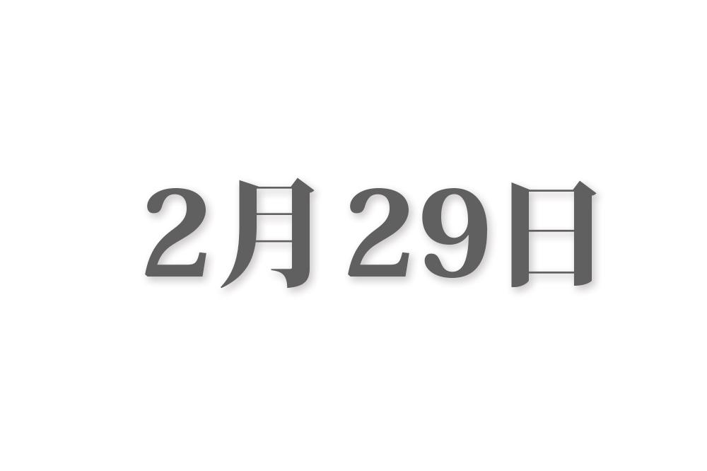 2月29日と言えば? 行事・出来事・記念日|今日の言葉・誕生花・石・星|総まとめ