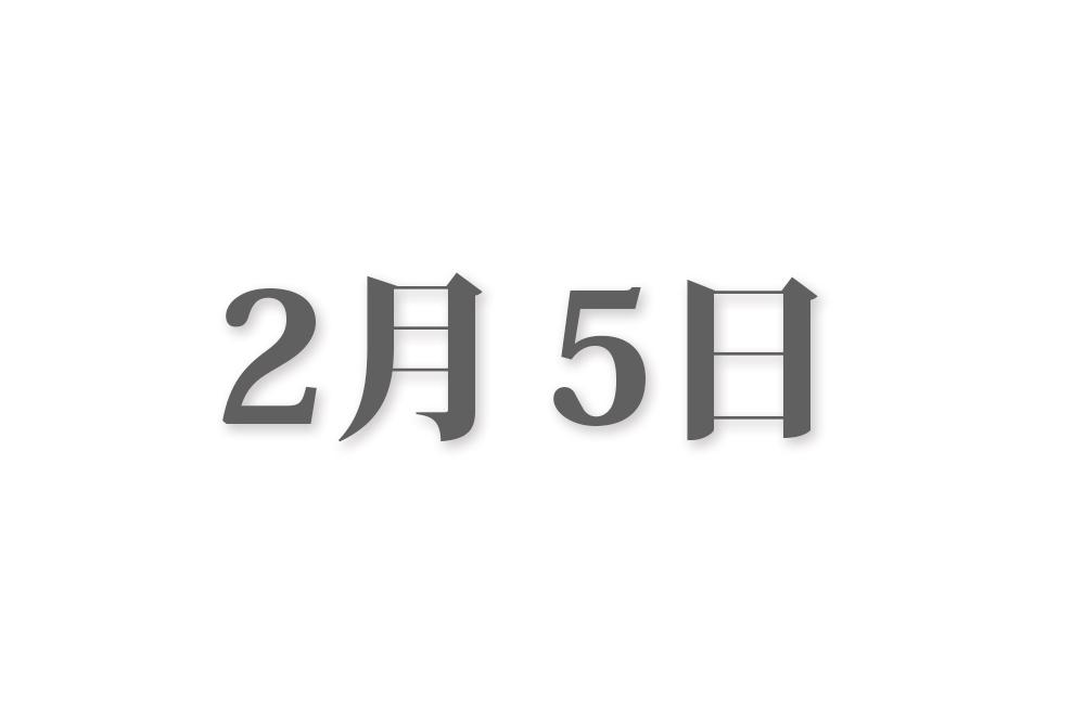 2月5日と言えば? 行事・出来事・記念日|今日の言葉・誕生花・石・星|総まとめ
