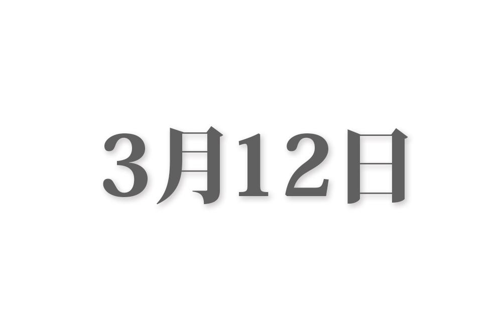 3月12日と言えば? 行事・出来事・記念日|今日の言葉・誕生花・石・星|総まとめ