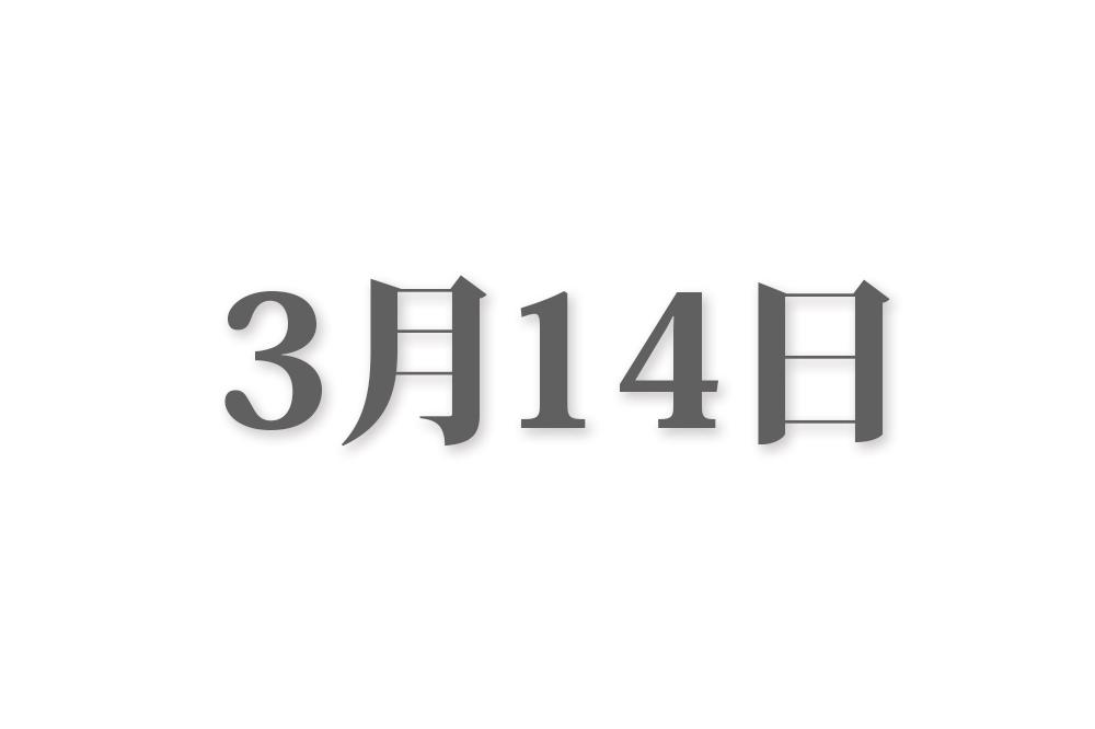 3月14日と言えば? 行事・出来事・記念日|今日の言葉・誕生花・石・星|総まとめ