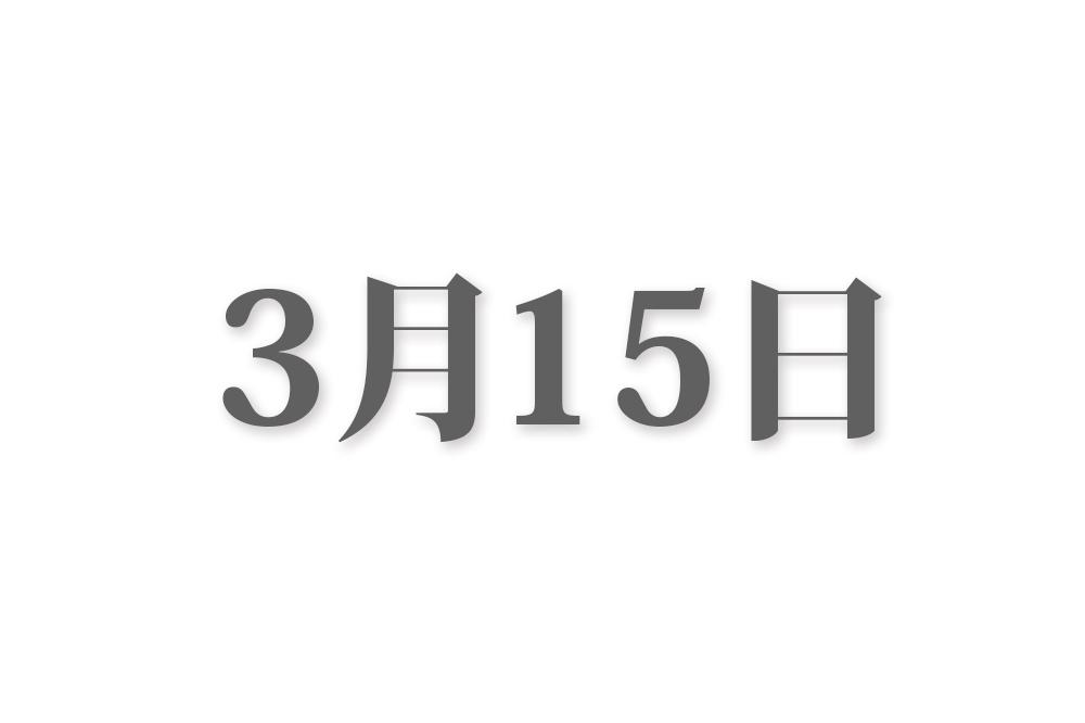 3月15日と言えば? 行事・出来事・記念日|今日の言葉・誕生花・石・星|総まとめ