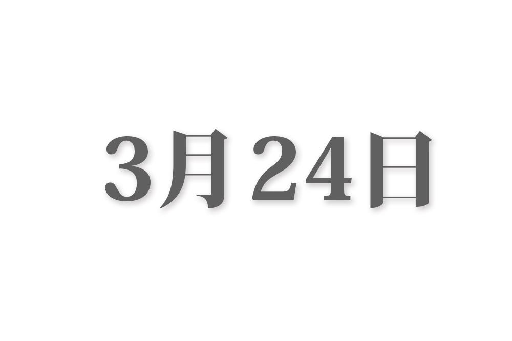 3月24日と言えば? 行事・出来事・記念日|今日の言葉・誕生花・石・星|総まとめ