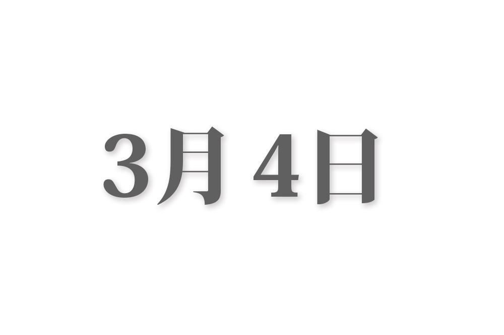 3月4日と言えば? 行事・出来事・記念日|今日の言葉・誕生花・石・星|総まとめ