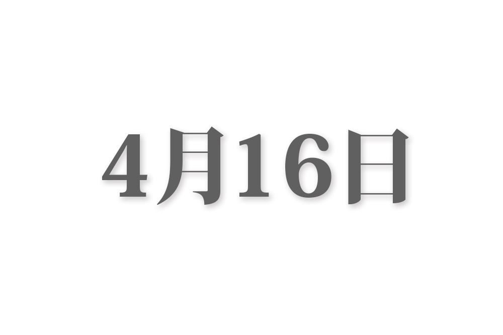 4月16日と言えば? 行事・出来事・記念日|今日の言葉・誕生花・石・星|総まとめ