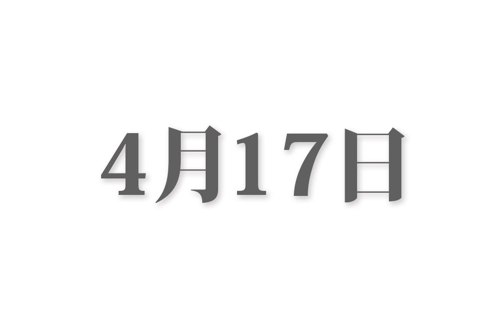 4月17日と言えば? 行事・出来事・記念日|今日の言葉・誕生花・石・星|総まとめ