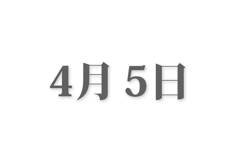4月5日と言えば? 行事・出来事・記念日|今日の言葉・誕生花・石・星|総まとめ