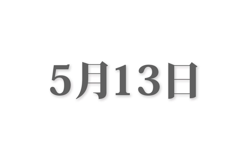 5月13日と言えば? 行事・出来事・記念日|今日の言葉・誕生花・石・星|総まとめ