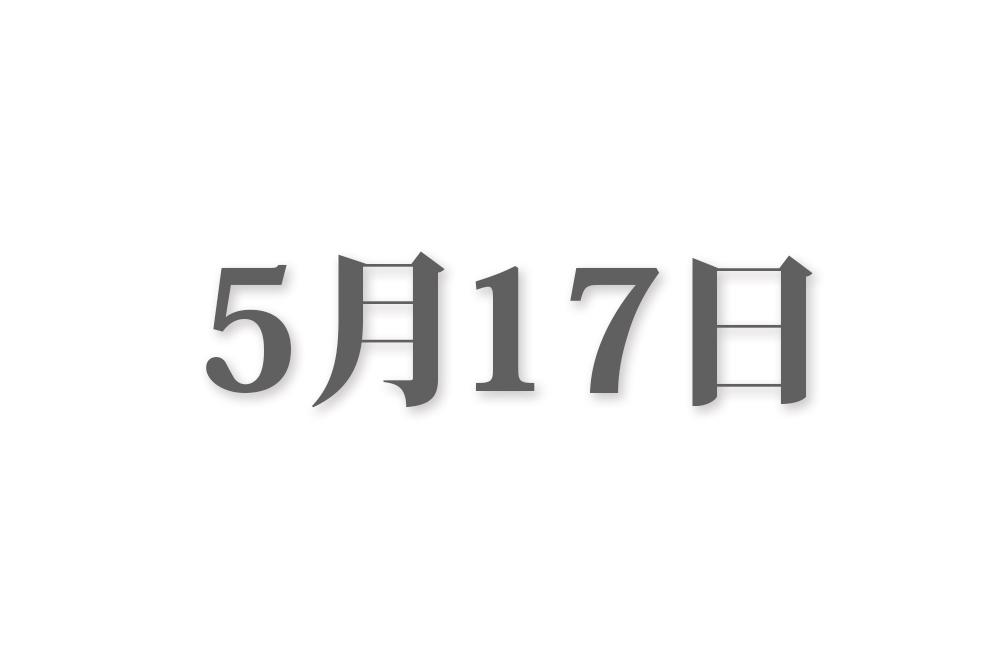 5月17日と言えば? 行事・出来事・記念日 今日の言葉・誕生花・石・星 総まとめ