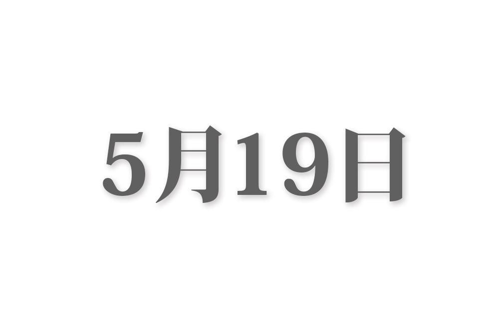 5月19日と言えば? 行事・出来事・記念日|今日の言葉・誕生花・石・星|総まとめ