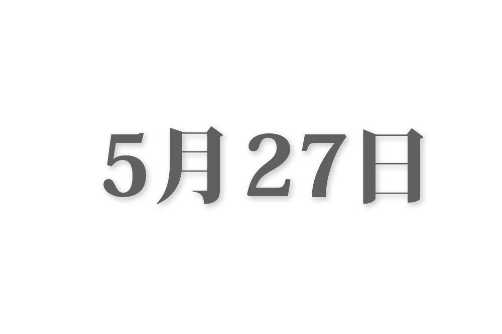 5月27日と言えば? 行事・出来事・記念日|今日の言葉・誕生花・石・星|総まとめ
