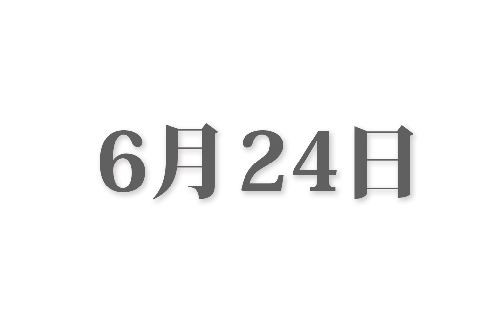 6月24日と言えば? 行事・出来事・記念日|今日の言葉・誕生花・石・星|総まとめ
