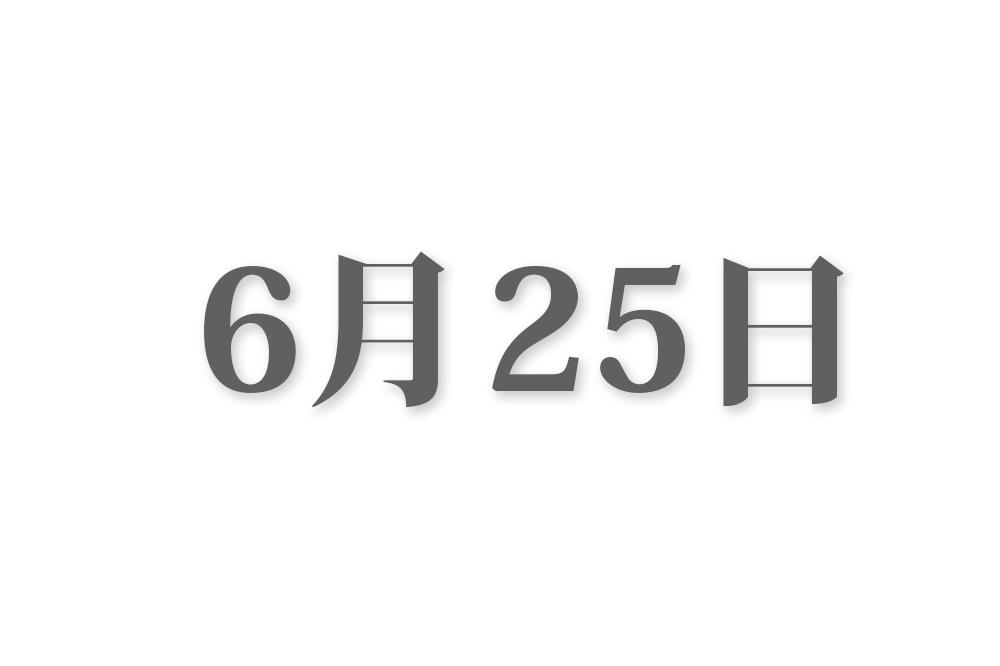 6月25日と言えば? 行事・出来事・記念日|今日の言葉・誕生花・石・星|総まとめ