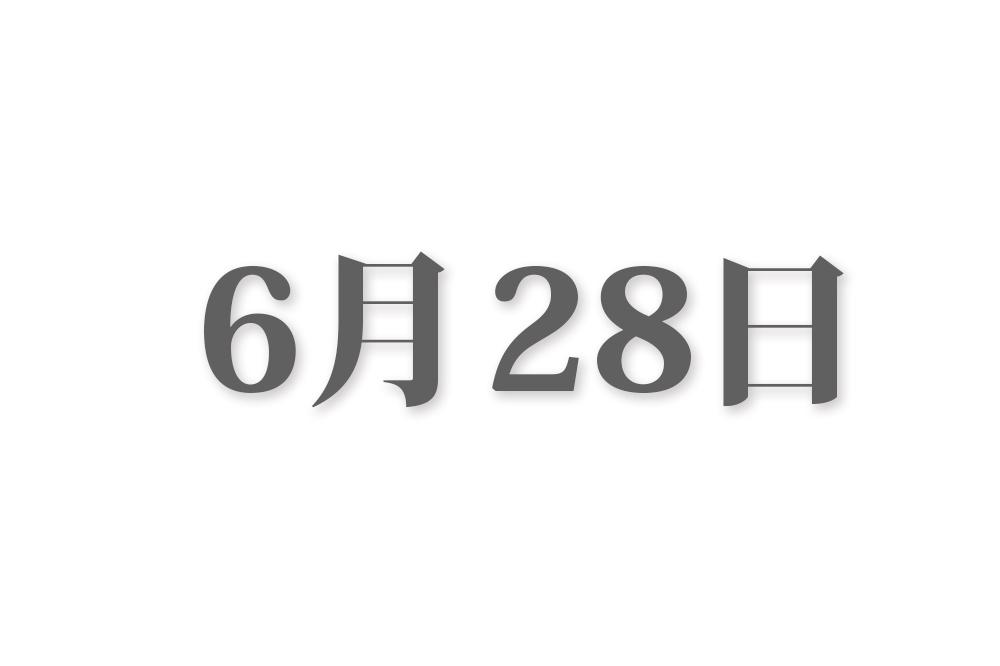 6月28日と言えば? 行事・出来事・記念日|今日の言葉・誕生花・石・星|総まとめ