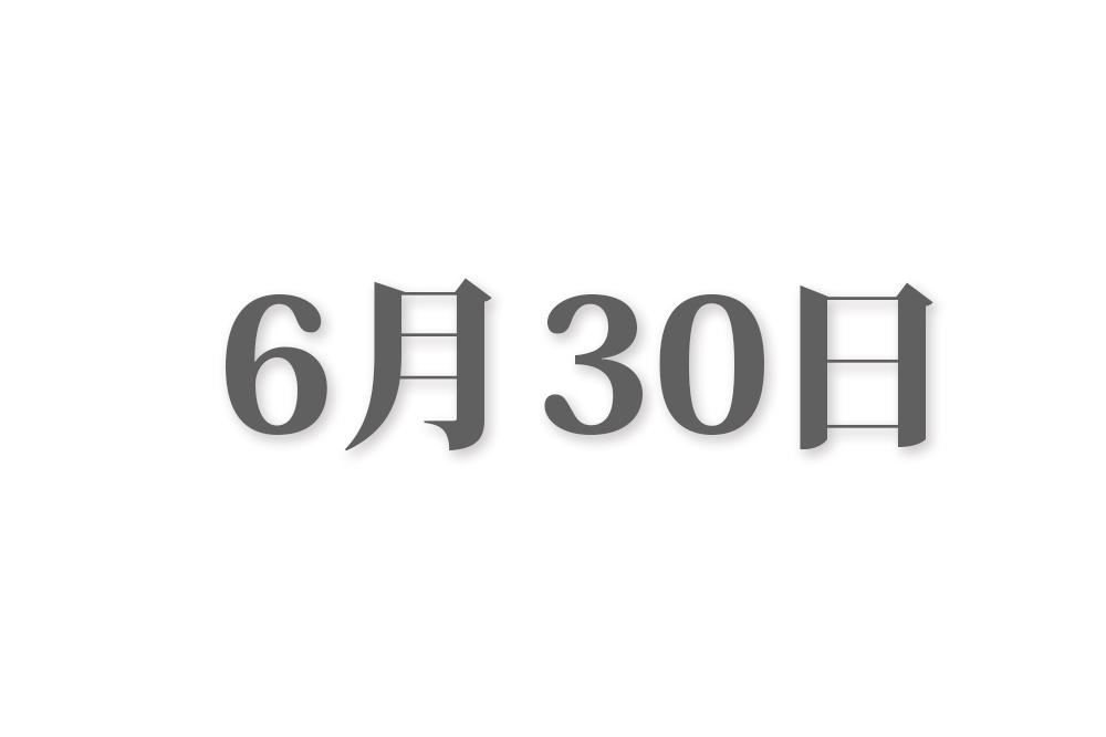 6月30日と言えば? 行事・出来事・記念日|今日の言葉・誕生花・石・星|総まとめ