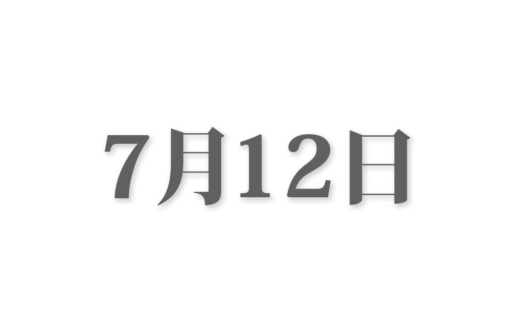 7月12日と言えば? 行事・出来事・記念日|今日の言葉・誕生花・石・星|総まとめ