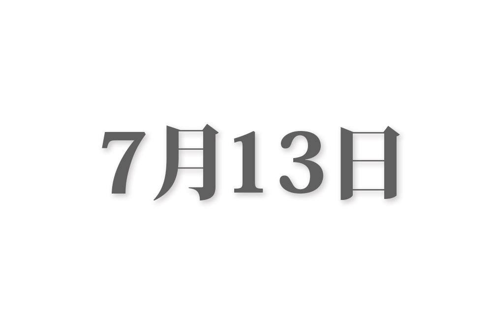 7月13日と言えば? 行事・出来事・記念日|今日の言葉・誕生花・石・星|総まとめ