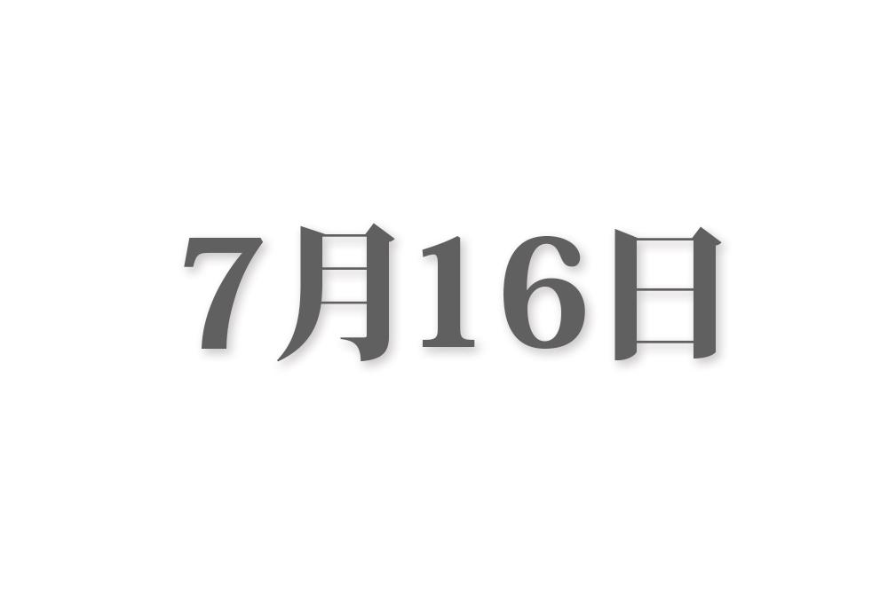 7月16日と言えば? 行事・出来事・記念日|今日の言葉・誕生花・石・星|総まとめ