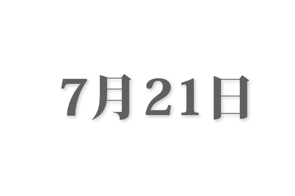 7月21日と言えば? 行事・出来事・記念日 今日の言葉・誕生花・石・星 総まとめ