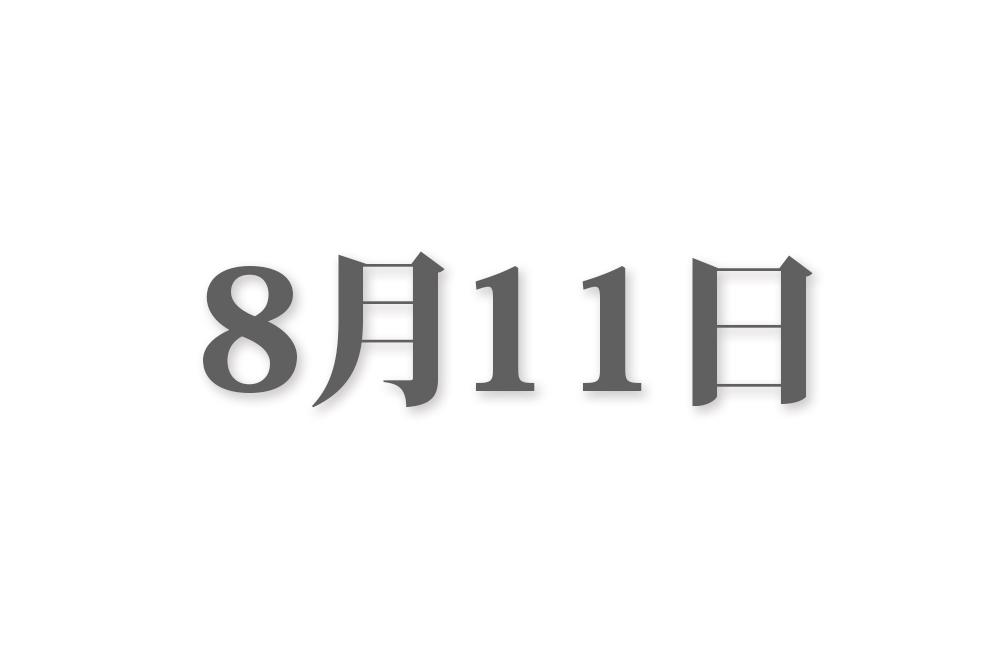 8月11日と言えば? 行事・出来事・記念日|今日の言葉・誕生花・石・星|総まとめ