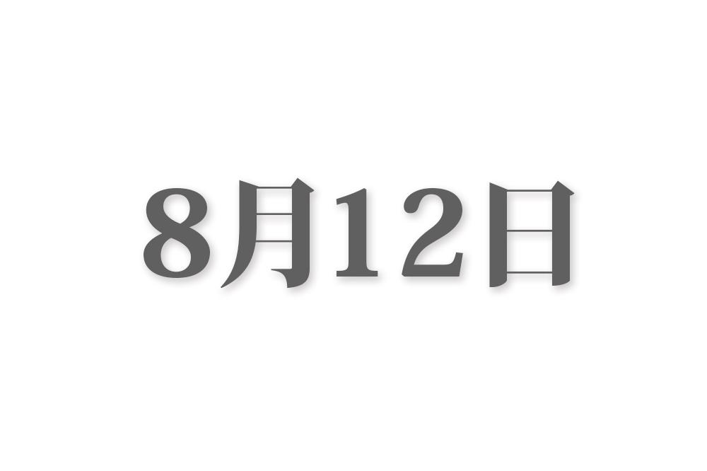 8月12日と言えば? 行事・出来事・記念日|今日の言葉・誕生花・石・星|総まとめ