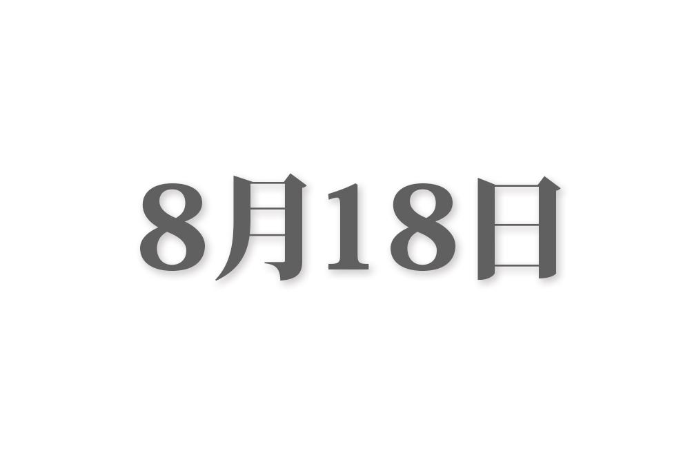 8月18日と言えば? 行事・出来事・記念日|今日の言葉・誕生花・石・星|総まとめ