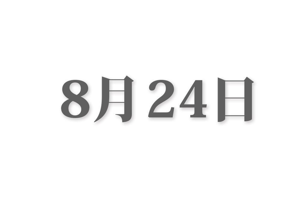 8月24日と言えば? 行事・出来事・記念日|今日の言葉・誕生花・石・星|総まとめ