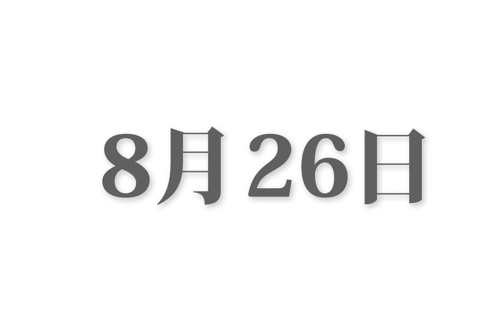 8月26日と言えば? 行事・出来事・記念日|今日の言葉・誕生花・石・星|総まとめ