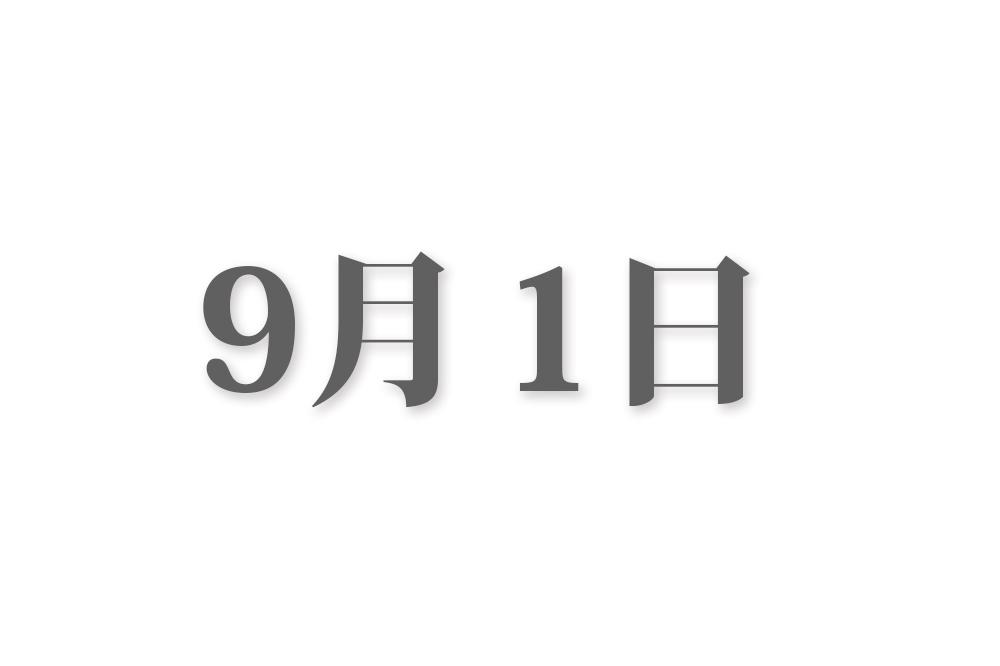 9月1日と言えば? 行事・出来事・記念日|今日の言葉・誕生花・石・星|総まとめ