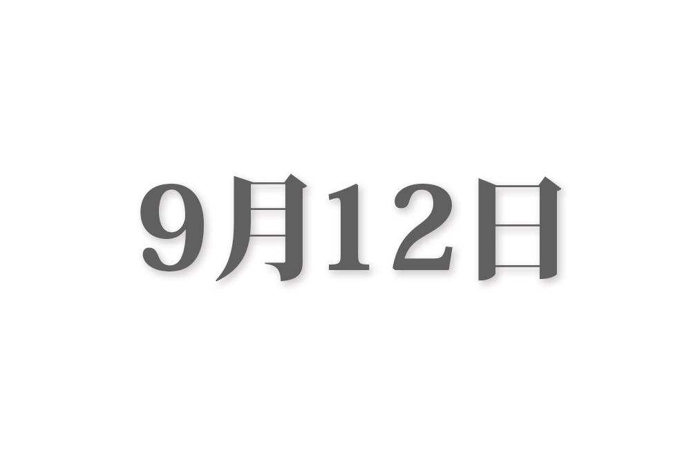 9月12日と言えば? 行事・出来事・記念日|今日の言葉・誕生花・石・星|総まとめ