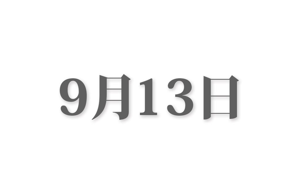 9月13日と言えば? 行事・出来事...