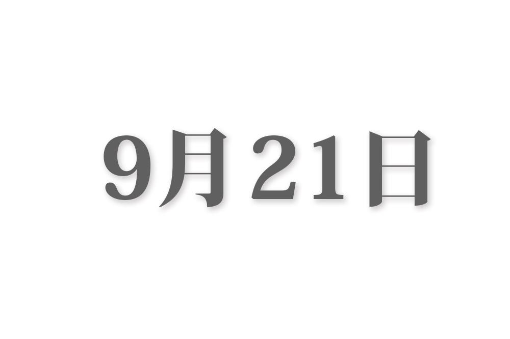 9月21日と言えば? 行事・出来事・記念日|今日の言葉・誕生花・石・星|総まとめ
