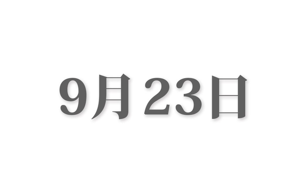9月23日と言えば? 行事・出来事・記念日|今日の言葉・誕生花・石・星|総まとめ